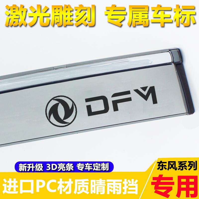 Дефлекторы DFM.jpg