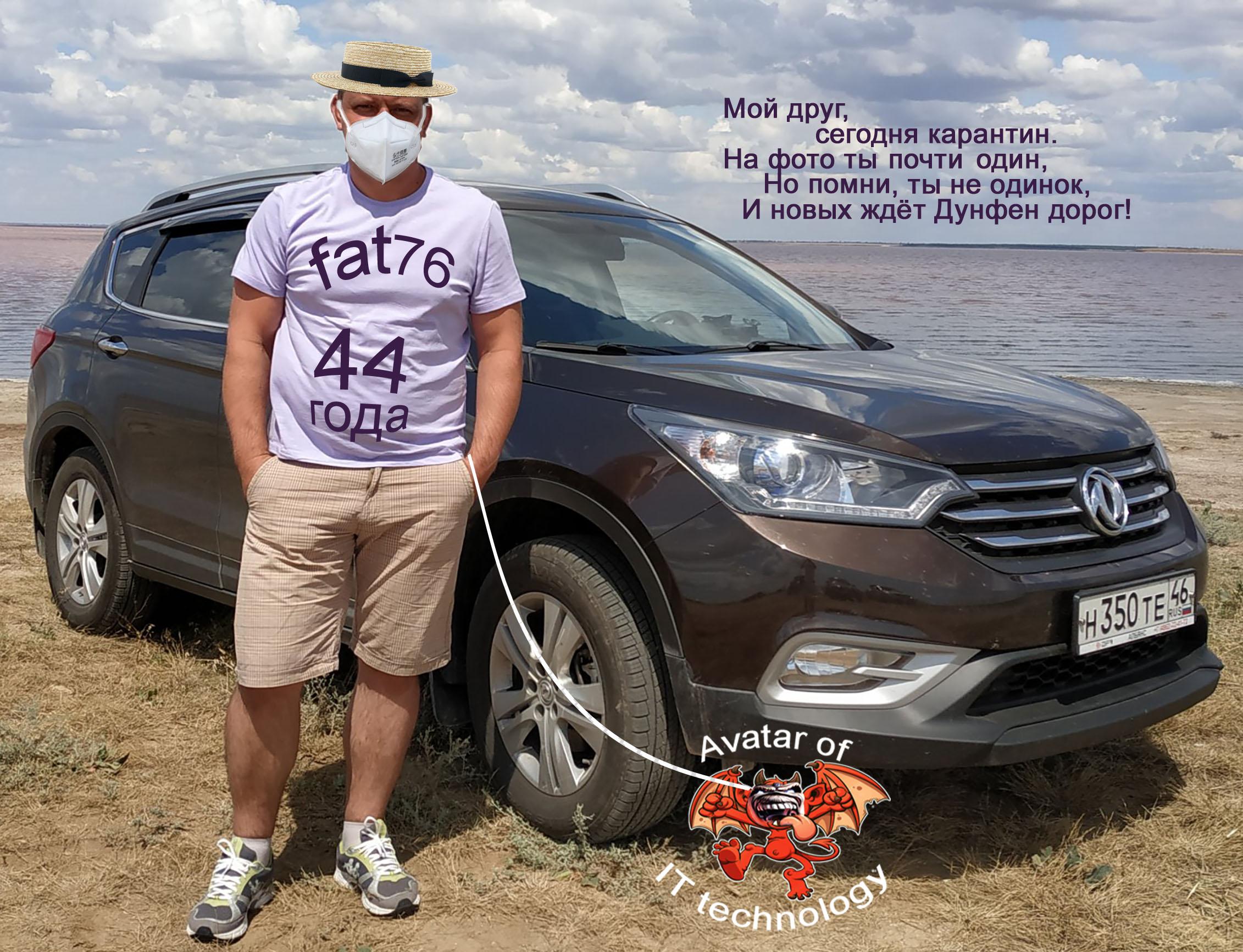 Евгений fat76.jpg