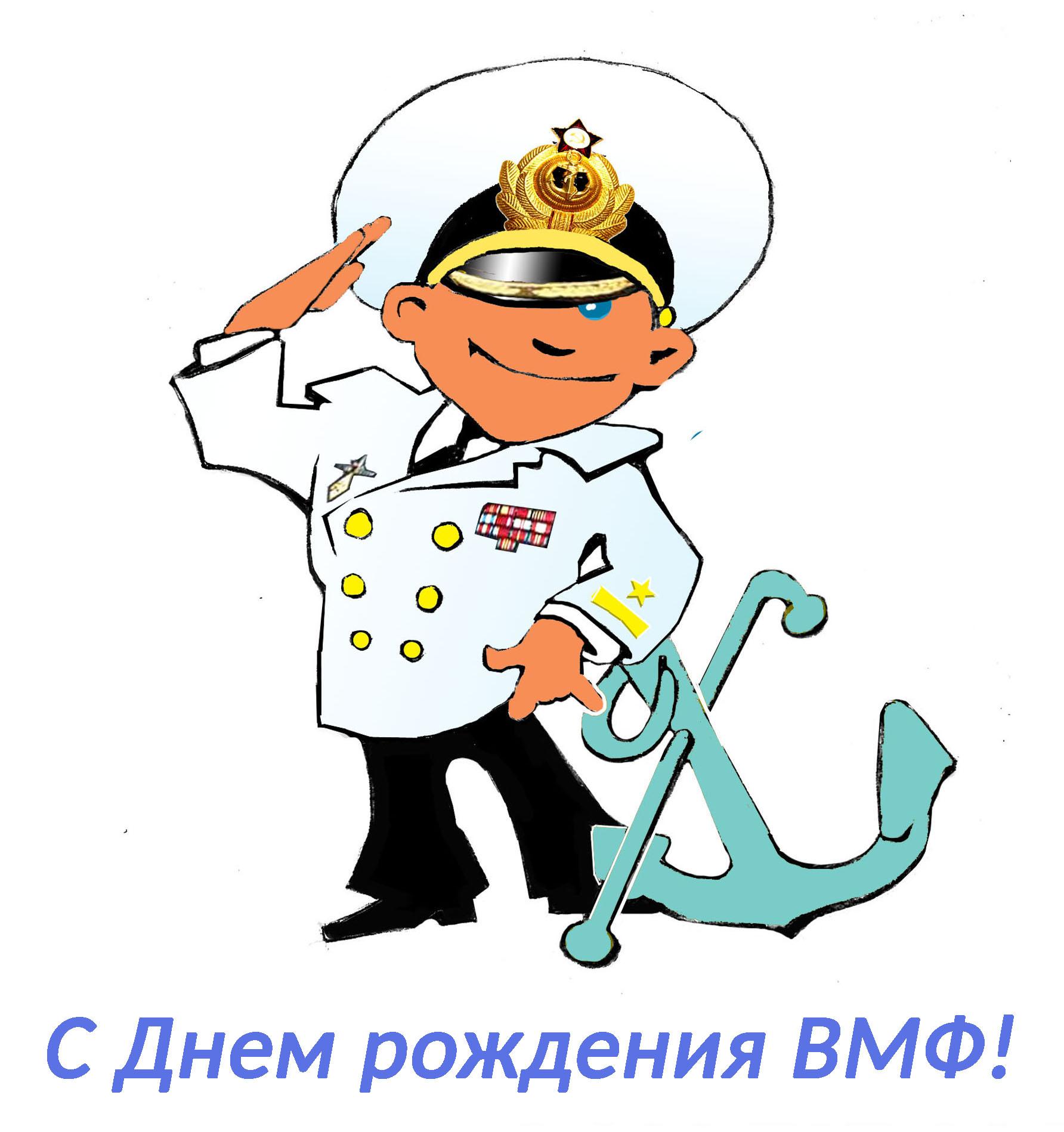 Моряк Вася 50.jpg