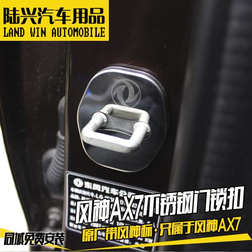 Хром накладка на ответную часть замка двери.jpg