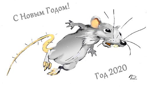 крыс 2020 малый.jpg
