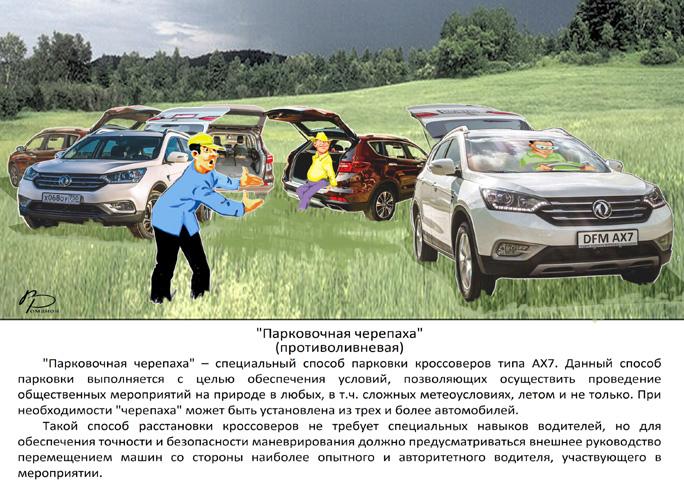 013 Схема парковки.jpg