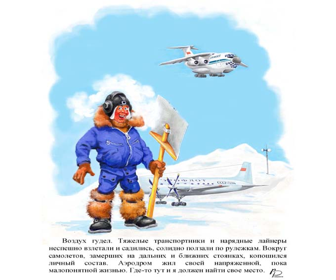 02 снег у самолета копи.jpg