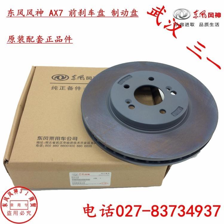 10 - тормозные диски передние.jpg
