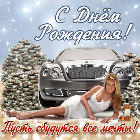 5596-otkritki-Otkritka-kartinka-s-dnem-rozhdeniya-pozdravlenie-s-dnyom-rozhdeniya-mashina-devu...jpg