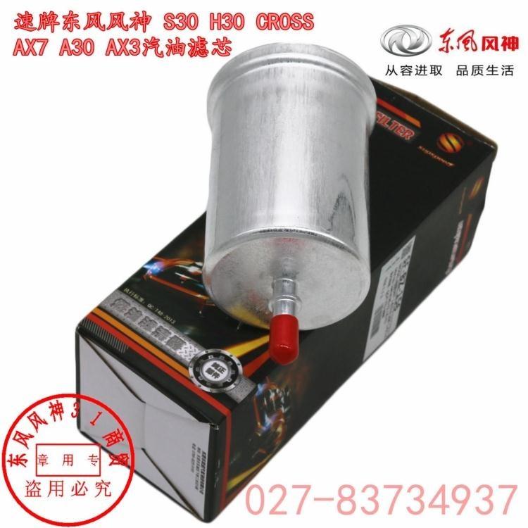7 - фильтр топливный.jpg