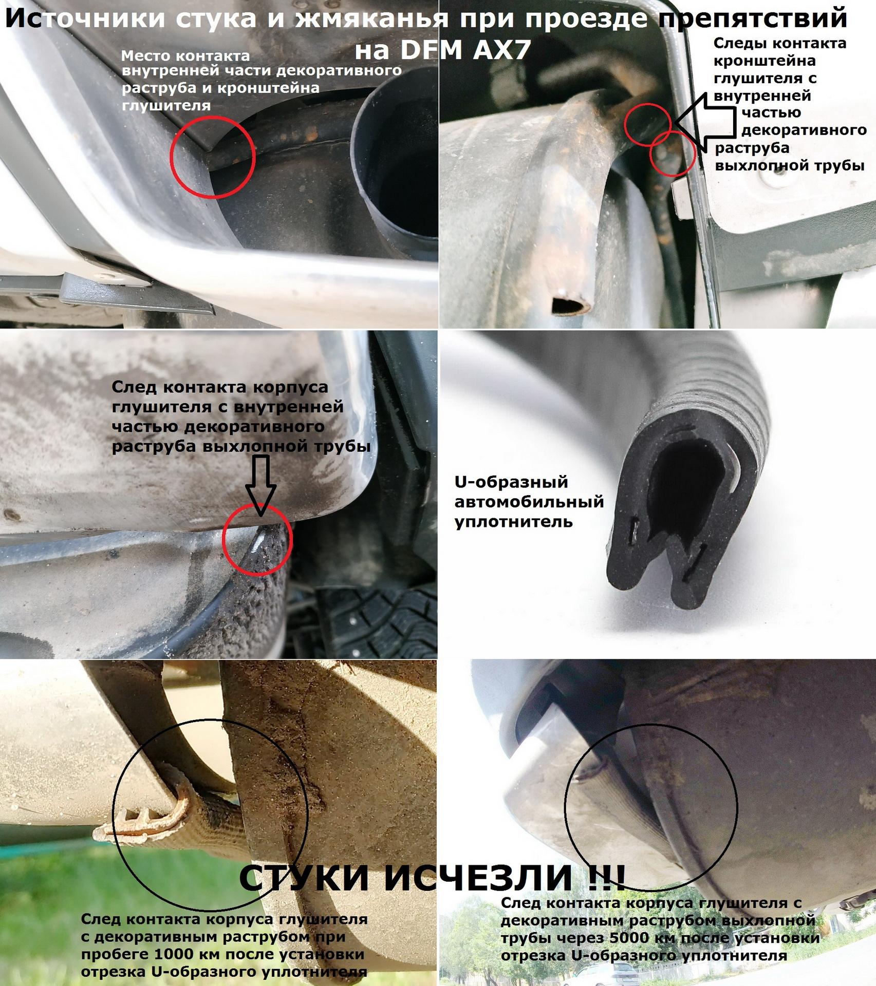 DFM AX7 - устранение стуков и жмяканья при проезде препятствий (1).jpg