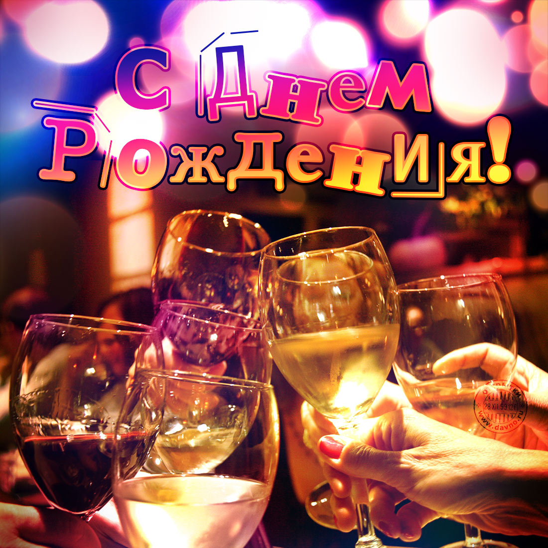 kartinki_s_dnem_rozhdeniya_muzhchine_26.jpg