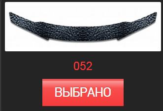 Opera Снимок_2020-01-20_114855_auto-plastik.ru.png