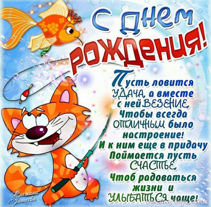 prikolnye-kartinki-s-dnyom-rozhdeniya-muzhchine-s-pozhelaniyami_07.jpg