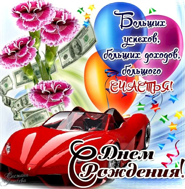 s_dnem_rozhdeniya-23.jpg