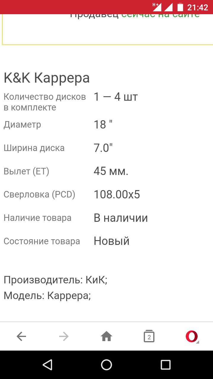 Screenshot_20180117-214240.png