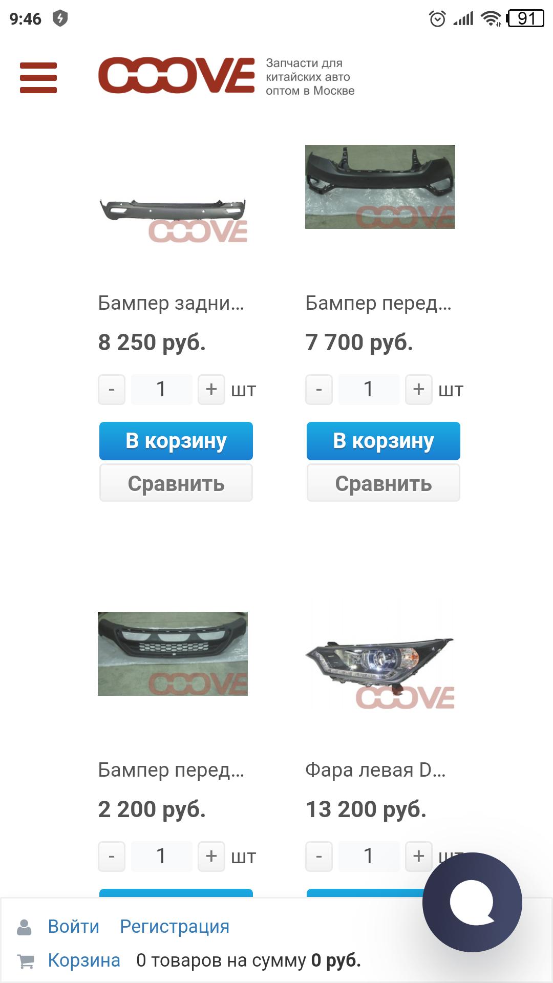 Screenshot_2019-06-13-09-46-19-499_com.android.chrome.png