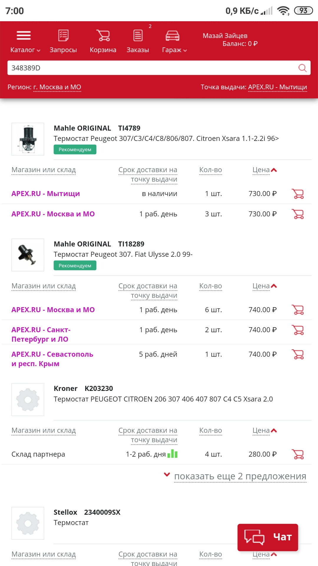 Screenshot_2019-12-17-07-00-06-084_com.android.chrome.jpg