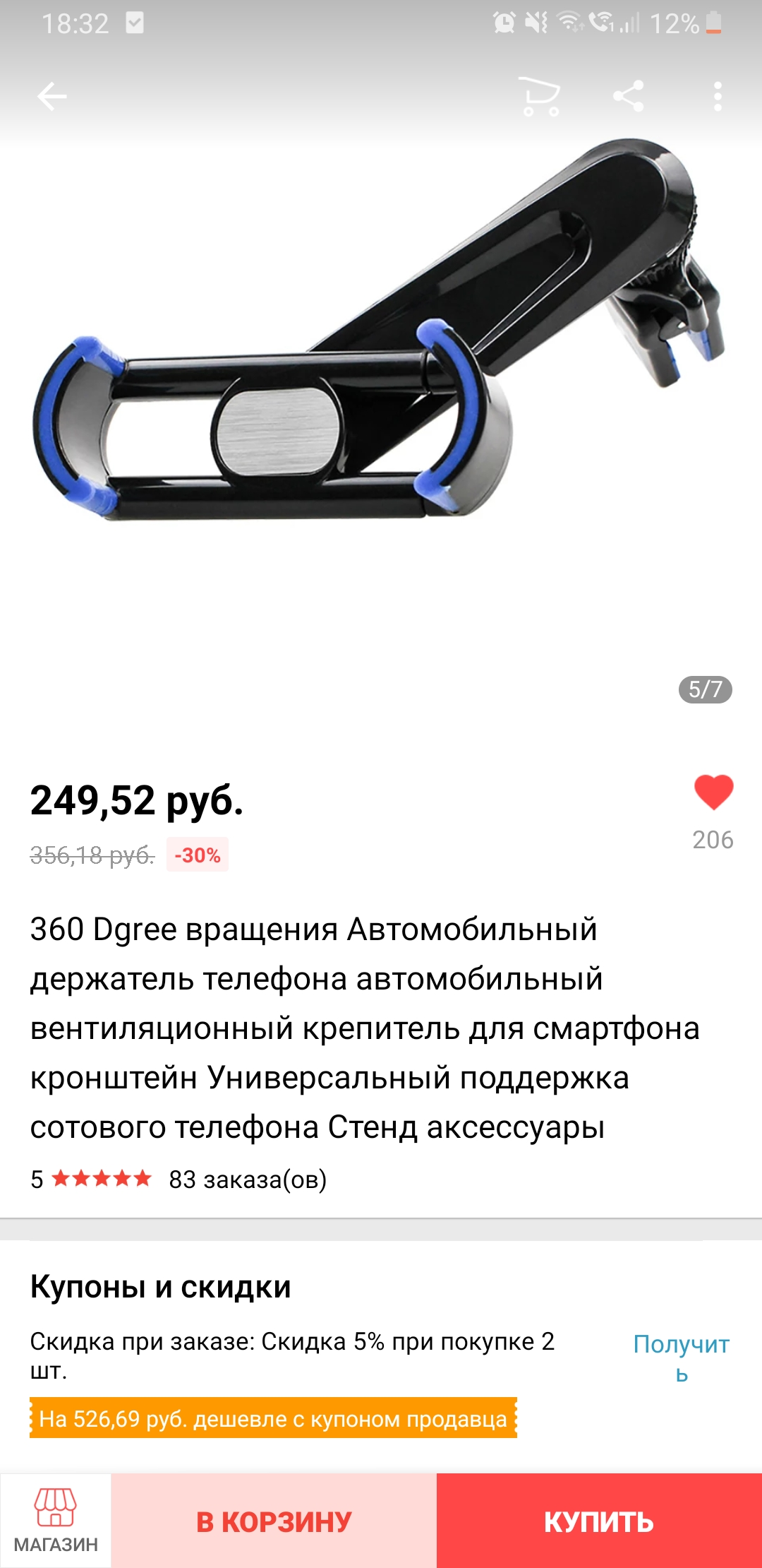 Screenshot_20190803-183244_AliExpress.jpg