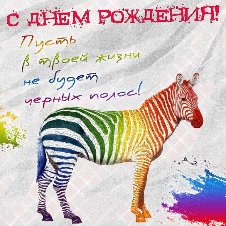veselaya-otkritka-s-dnem-rozhdeniya-zhenschine.orig.jpg