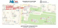 Карта Праздника МК в Королёве 18.05.2019 г. (2).jpg
